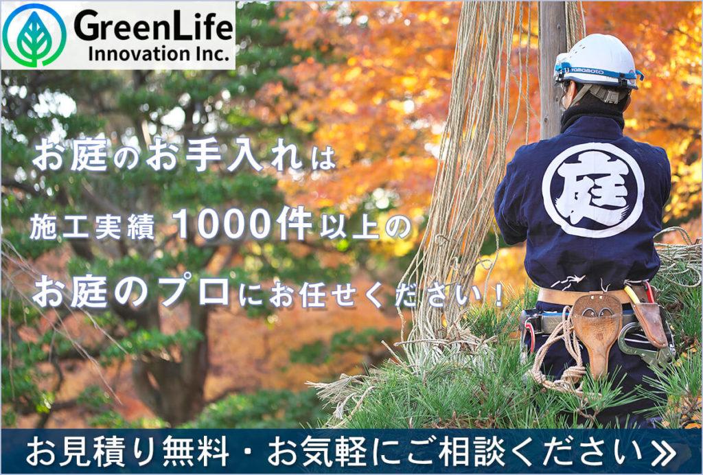 グリーンライフイノベーションの画像1