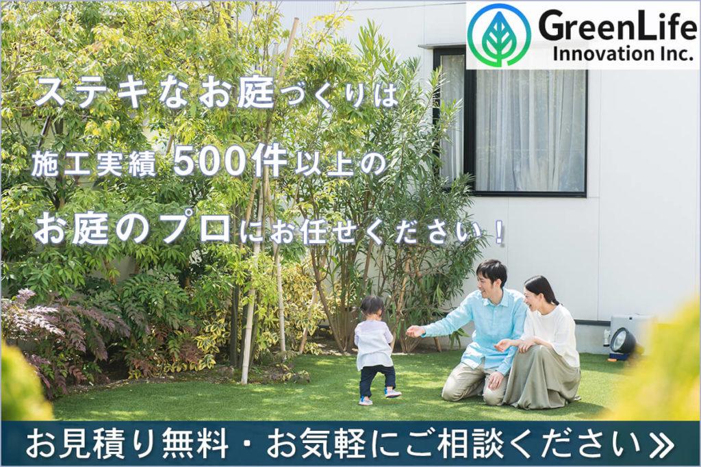 グリーンライフイノベーションの画像2