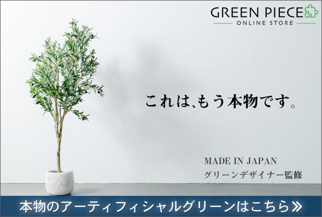 アーティフィシャルグリーン【グリーンピース】